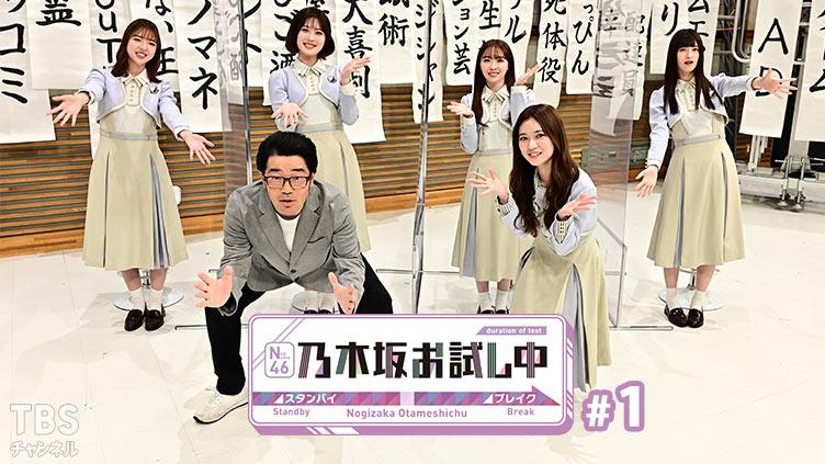 テレビ 坂道